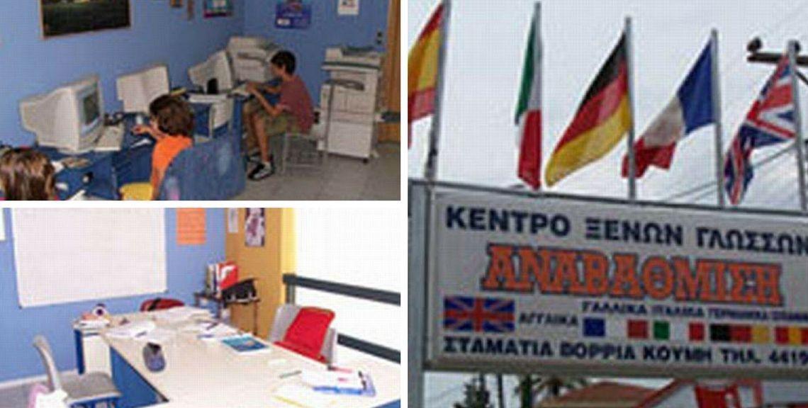 Κέντρο Ξένων Γλωσσών Αναβάθμιση - Χίος