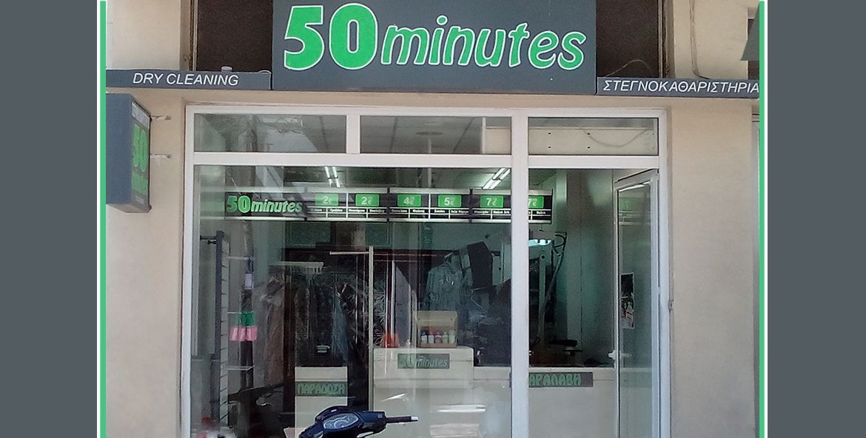Στεγνοκαθαριστήριο 50 minutes - Χίος