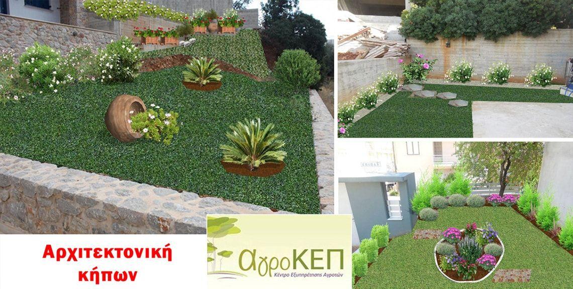 αγροΚΕΠ - Γεωπόνος - Αρχιτεκτονική κήπου - Χίος