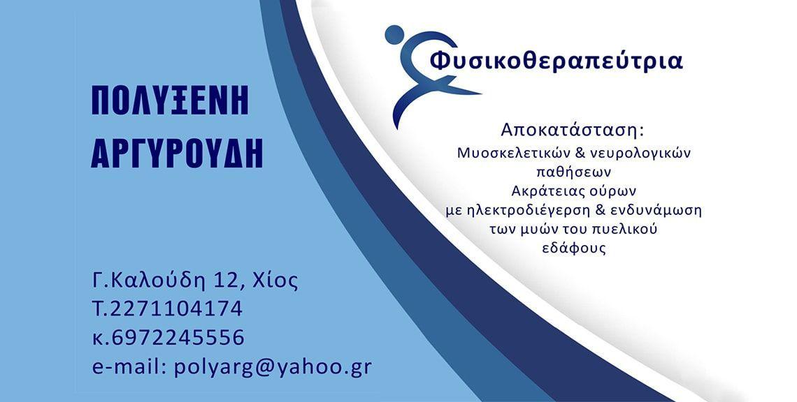 Αργυρούδη Πολυξένη - Φυσικοθεραπεύτρια - Χίος
