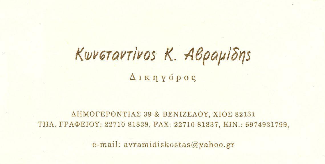 Κωνσταντίνος Κ. Αβραμίδης - Δικηγόρος - Χίος