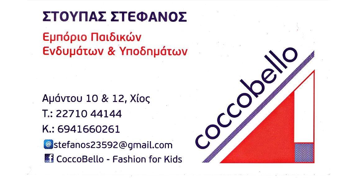 CoccoBello - Παιδικά ρούχα - Προίκα μωρού - Χίος