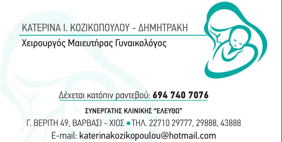 Κατερίνα Ι. Κοζικοπούλου - Δημητράκη - Γυναικολόγος - Χίος