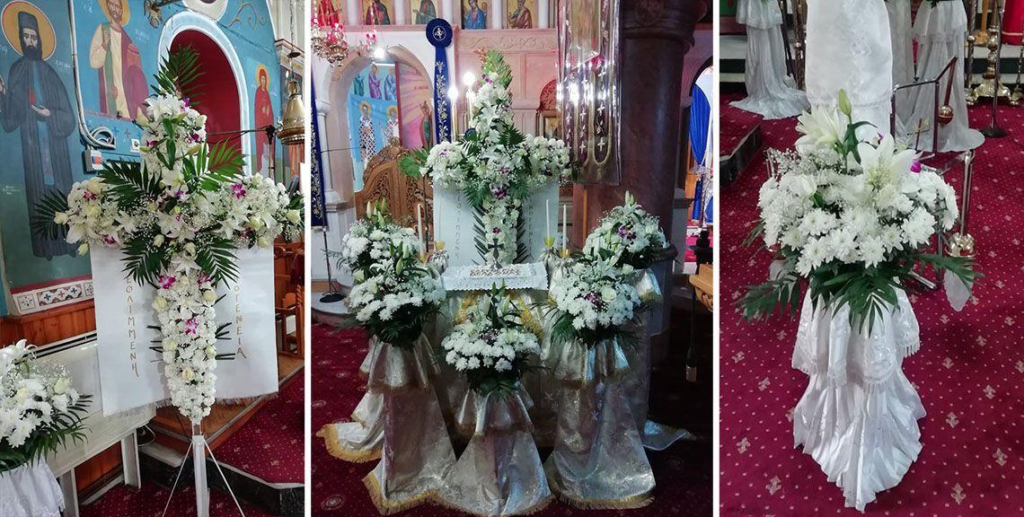 Άγιος Παύλος - Γραφείο τελετών - Χίος