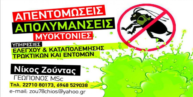 Ζούντας Νικόλαος - Απολυμάνσεις - Απεντομώσεις - Μυοκτονίες - Χίος