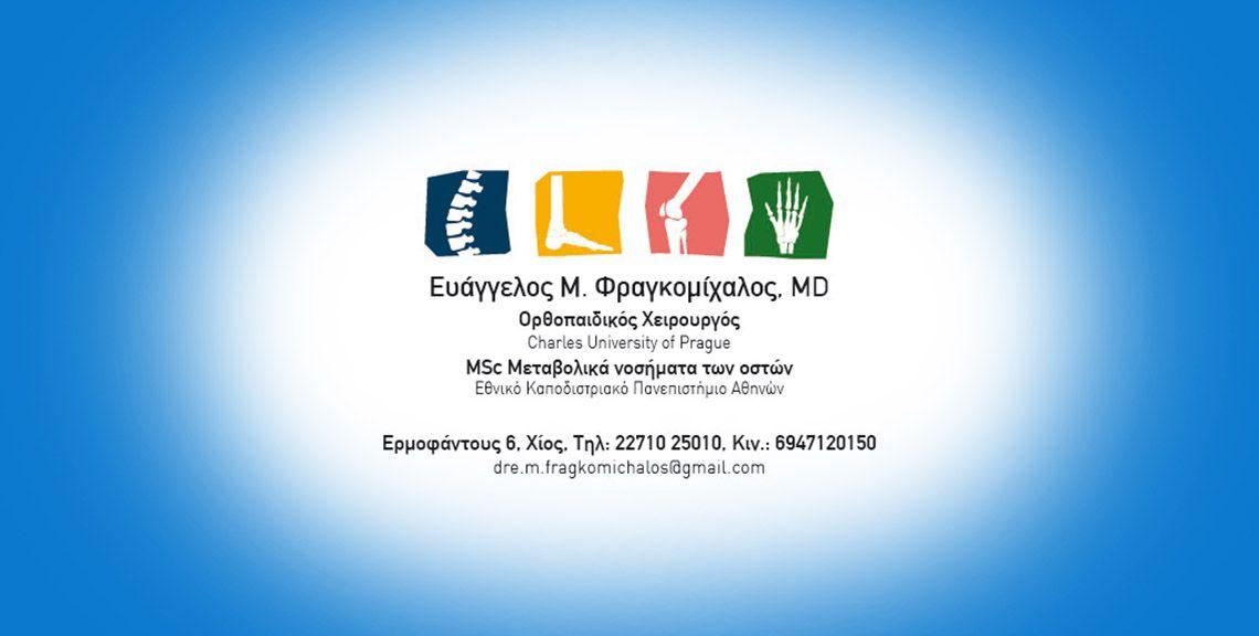 Ευάγγελος Φραγκομίχαλος - Ορθοπεδικός χειρουργός - Χίος