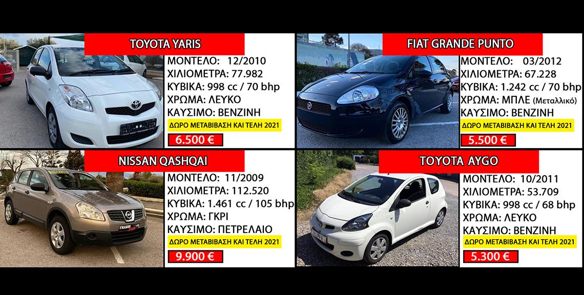 Fragkos cars - Πώληση αυτοκινήτων - Χίος - Βαβύλοι
