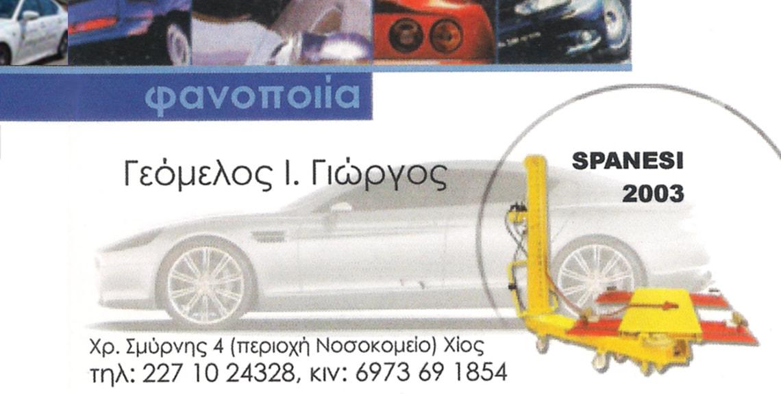 Γεόμελος Ι. Γιώργος - Φανοποιείο - Χίος