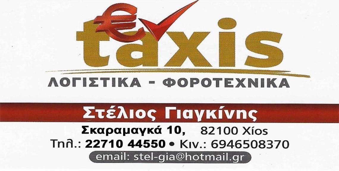 taxis - Γιαγκίνης Στέλιος