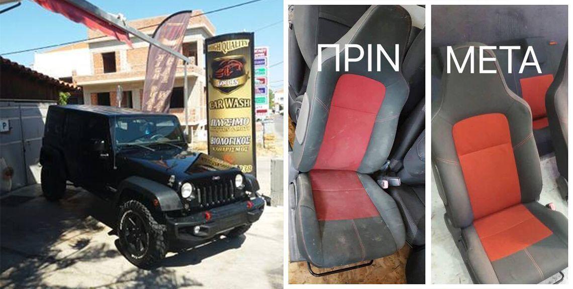 Golden Car Wash - Πλυντήριο αυτοκινήτων  - Χίος