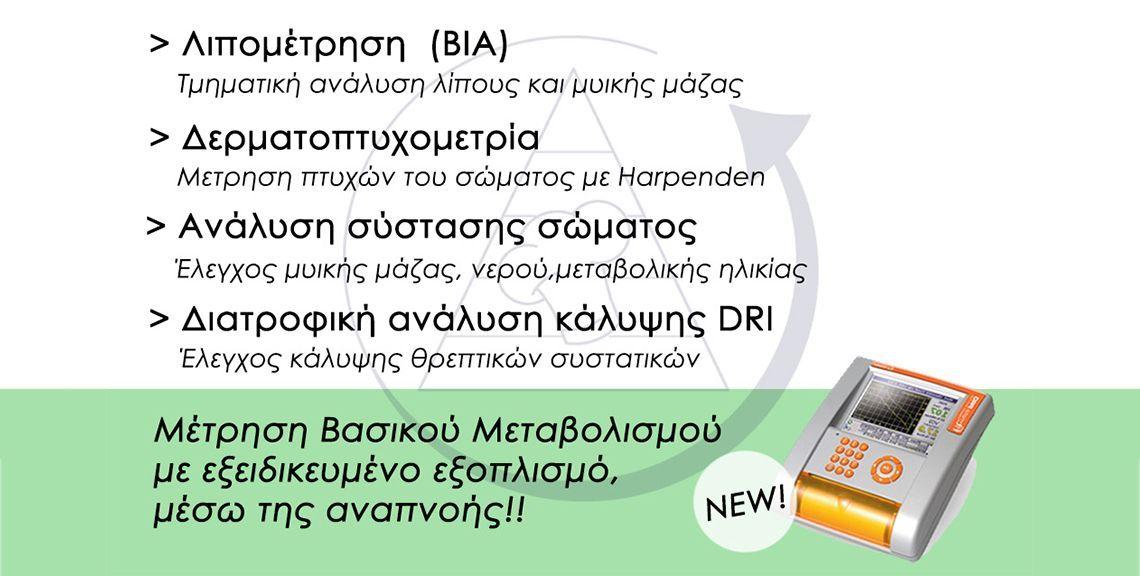 Στυλιανός Κάρλος - Διαιτολόγος - Διατροφολόγος - Χίος