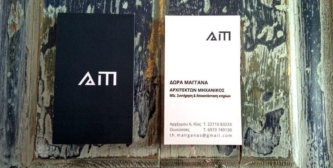 Μαγγανά Δώρα - Αρχιτέκτων Μηχανικός - Χίος
