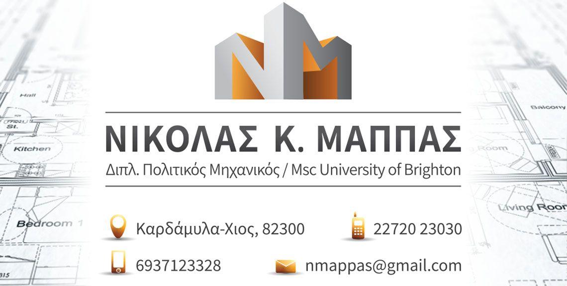 Νικόλας Κ. Μάππας - Πολιτικός Μηχανικός - Καρδάμυλα - Χίος