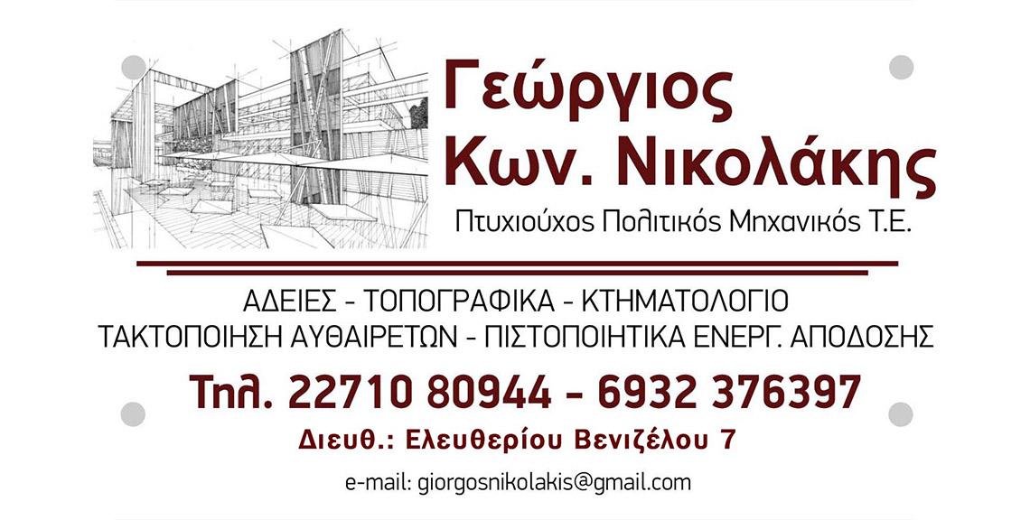 Γεώργιος Κων. Νικολάκης - Πολιτικός μηχανικός - Χίος