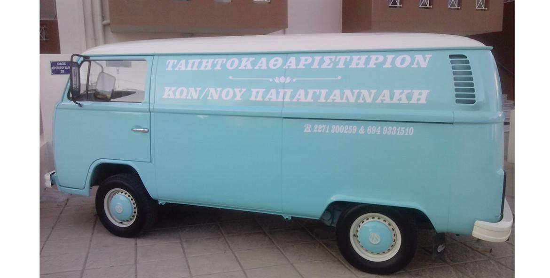 Παπαγιαννάκης Κώστας - Ταπητοκαθαριστήριο -Χίος