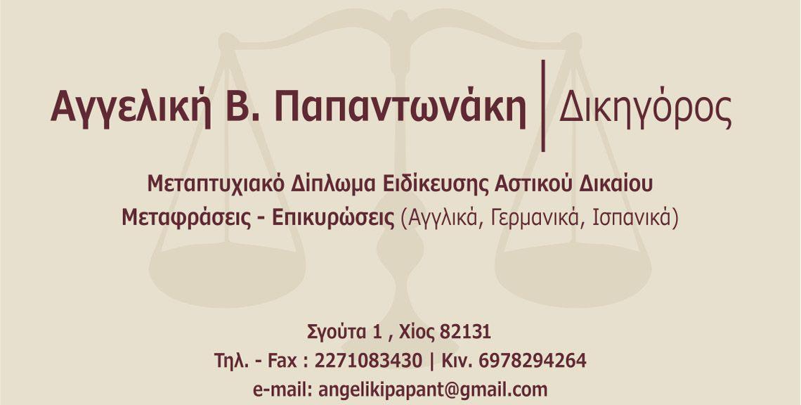Αγγελική Β. Παπαντωνάκη - Δικηγόρος - Χίος