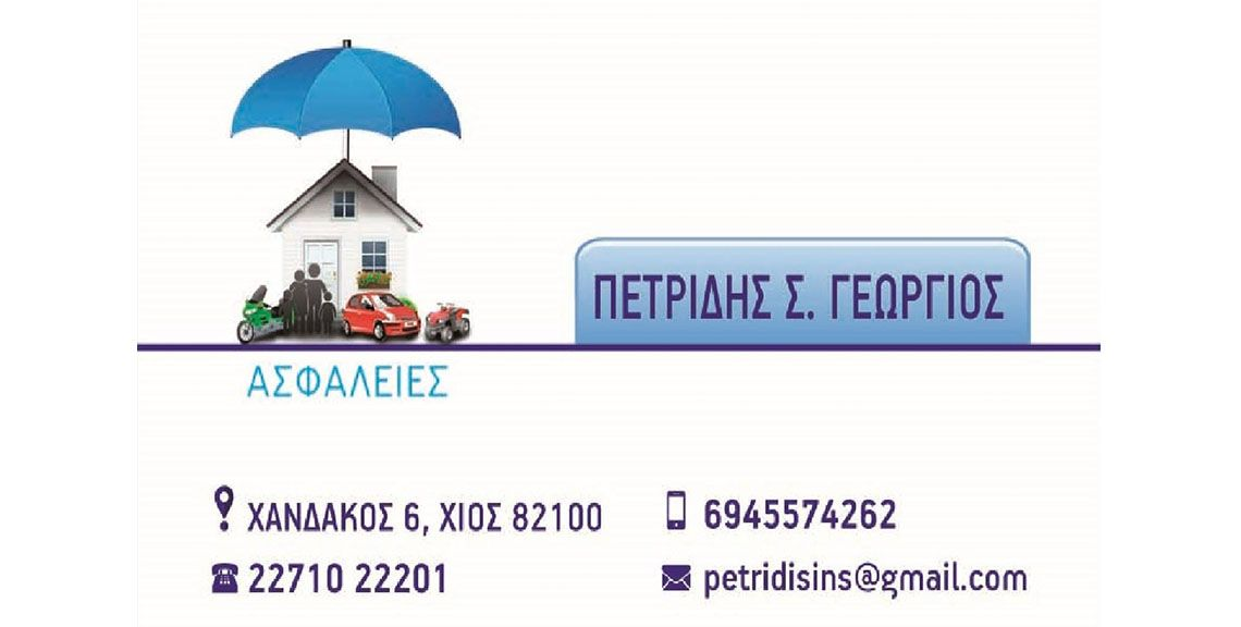 Πετρίδης Σ. Γεώργιος - Ασφαλιστικός Σύμβουλος