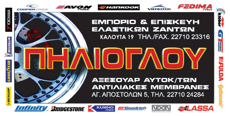 Πηλιόγλου - Ελαστικά, Αξεσουάρ αυτοκινήτων - Χίος