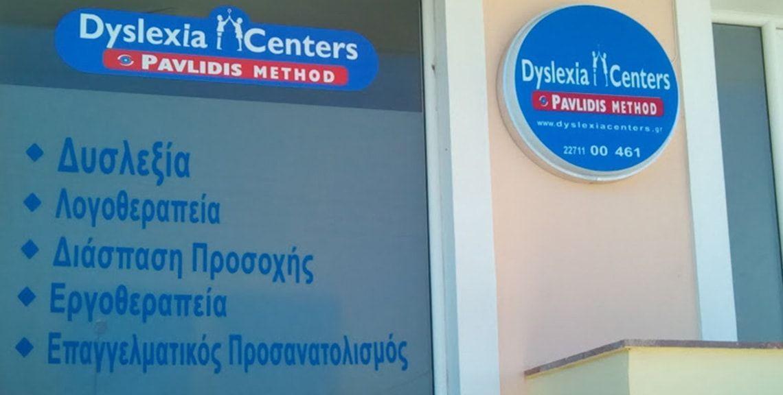 Dyslexia Center Xιου - ΠΡΟΓΝΩΣΗ - ΔΙΑΓΝΩΣΗ - ΑΝΤΙΜΕΤΩΠΙΣΗ