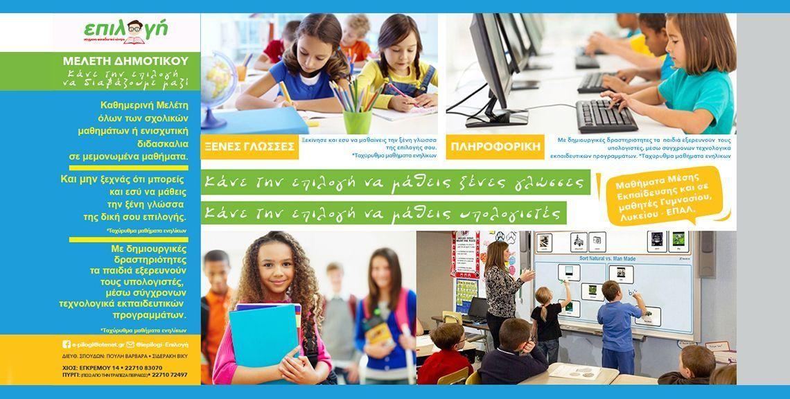 Επιλογή - Σύγχρονο εκπαιδευτικό κέντρο - Φροντιστήριο μέσης εκπαίδευσης -  Κέντρο ξένων γλωσσών - Χίος 42377654172