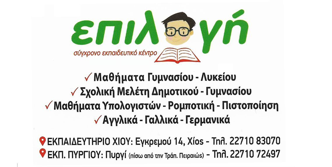 Επιλογή - Σύγχρονο εκπαιδευτικό κέντρο - Φροντιστήριο μέσης εκπαίδευσης - Κέντρο ξένων γλωσσών - Χίος
