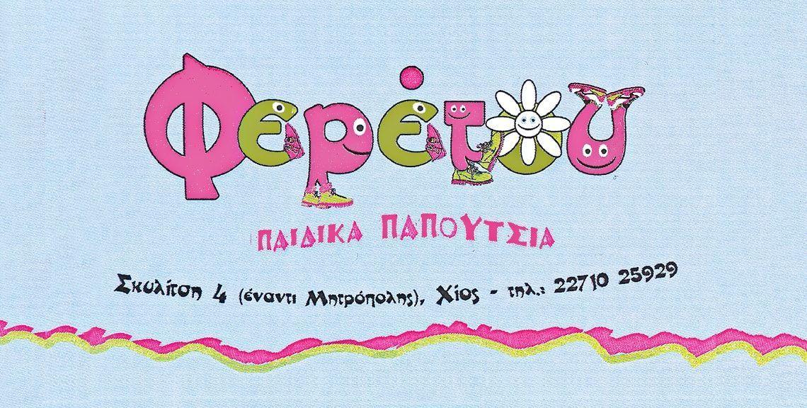 Φερέτου - Παιδικά παπούτσια - Χίος