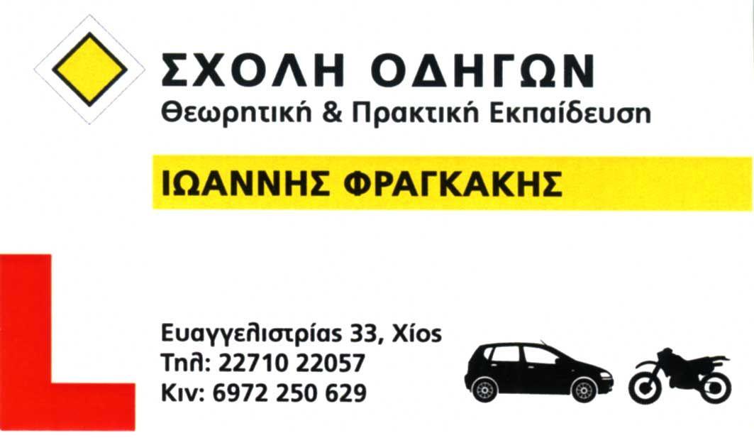 Φραγκάκης Ιωάννης - Σχολή οδηγών - Ευαγγελίστρια - Χίος
