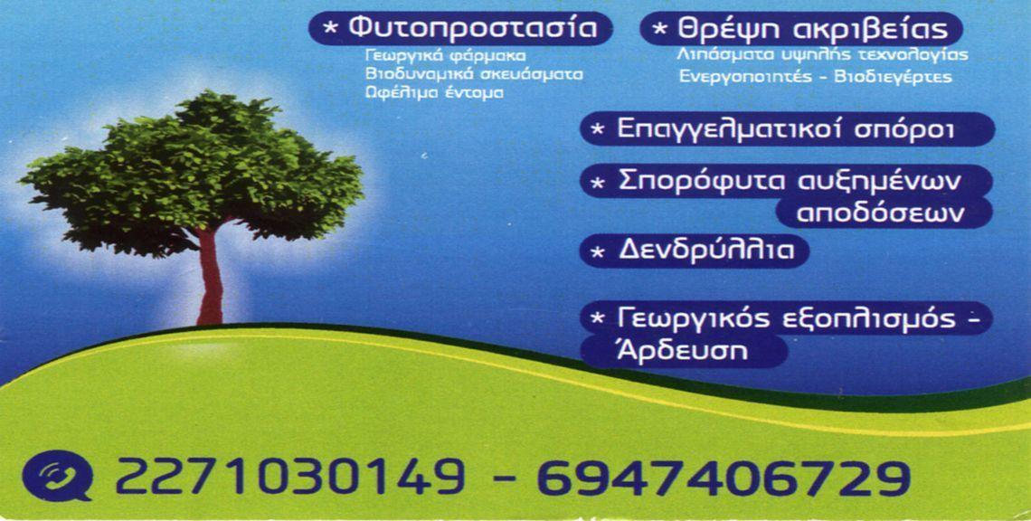 Γεωπονικές Λύσεις - Φραντζέσκος Δ. Ιωάννης - Κάμπος - Χίος