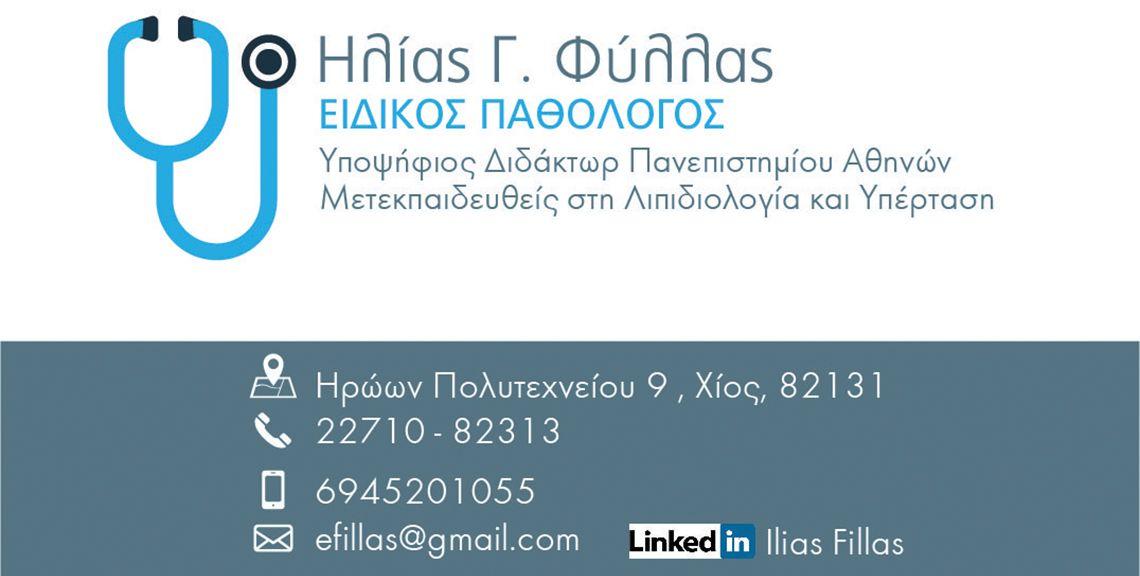Φύλλας Γ. Ηλίας - Ιατρός - Παθολόγος - Χίος