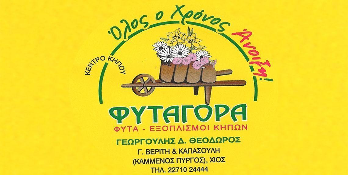 Φυταγορά - Ανθοπωλεία - Φυτώρια - Χίος