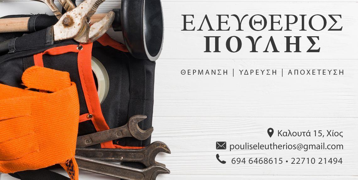 Ελευθέριος Πουλής - Υδραυλικός - Χίος