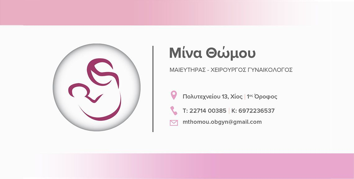 Mίνα Θώμου - Μαιευτήρας -Χειρουργός γυναικολόγος