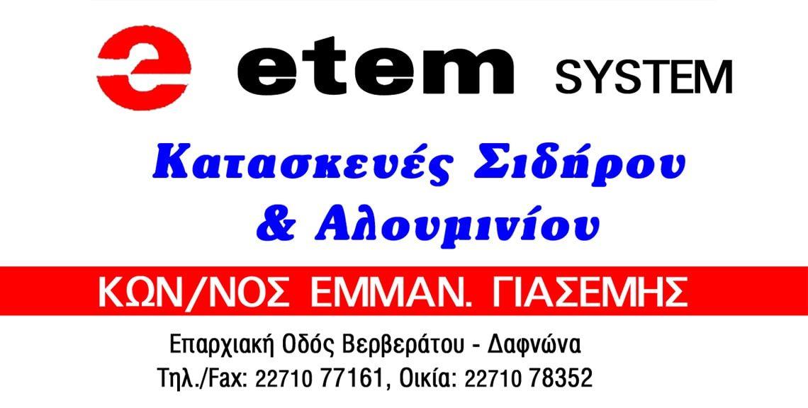 Κωνσταντίνος Εμμαν. Γιασεμής - Εμπόριο κουφωμάτων - Χίος