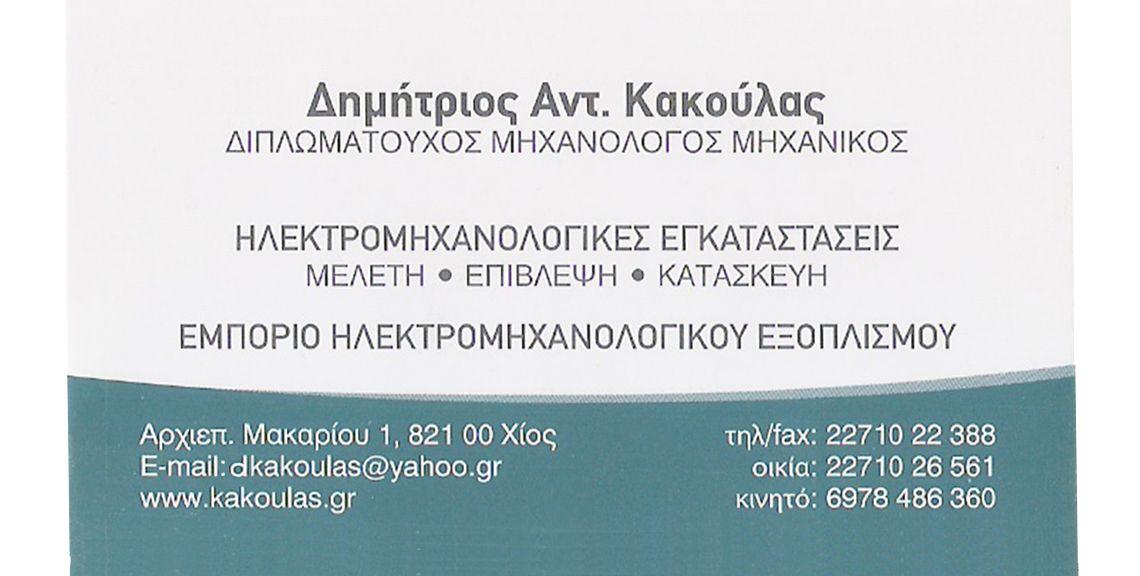 Δημήτριος Αντ. Κακούλας - Μηχανολόγος Μηχανικός - Χίος