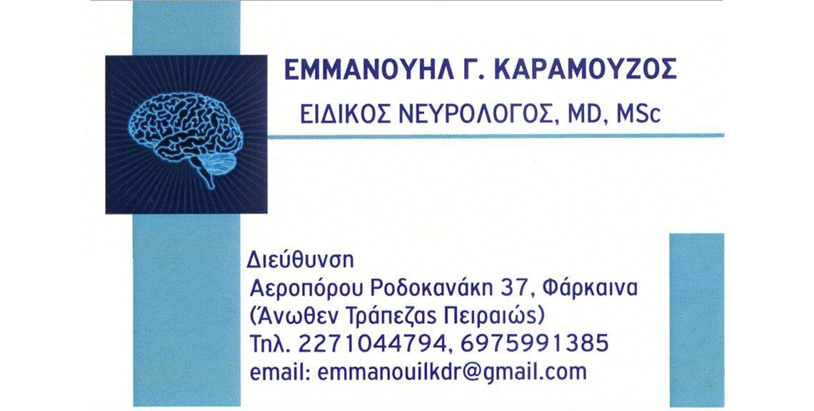 Εμμανουήλ Γ. Καραμούζος - Ειδικός νευρολόγος - Χίος
