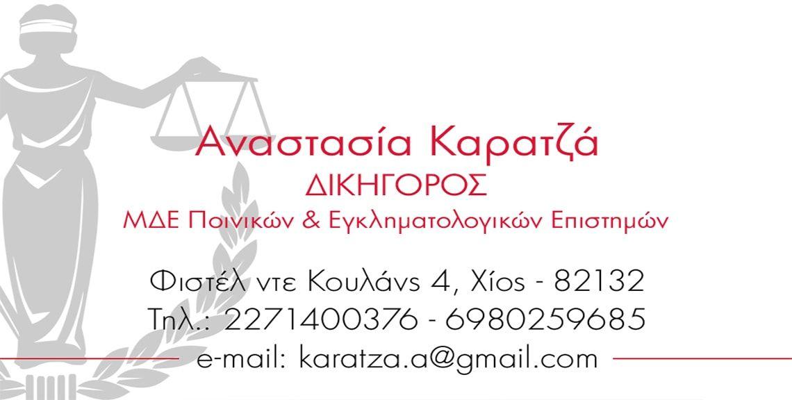 Καρατζά Αναστασία - Δικηγόρος - Χίος