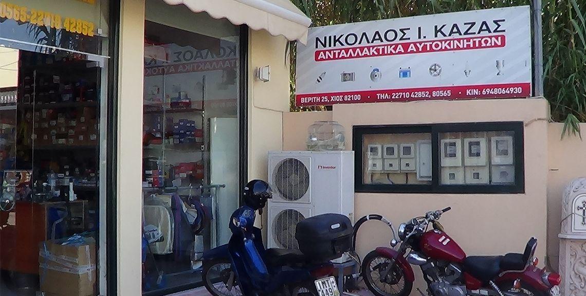 Νικόλαος Ι. Καζάς, Ανταλλακτικά αυτοκινήτων - Χίος