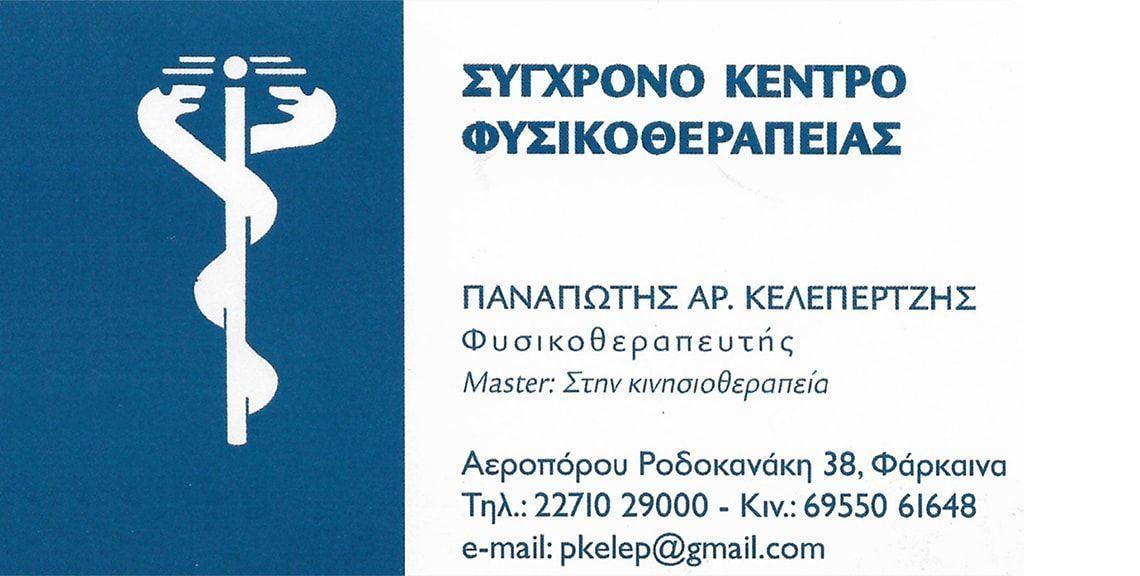 Κελεπερτζής Παναγιώτης - Φυσικοθεραπευτής - Χίος