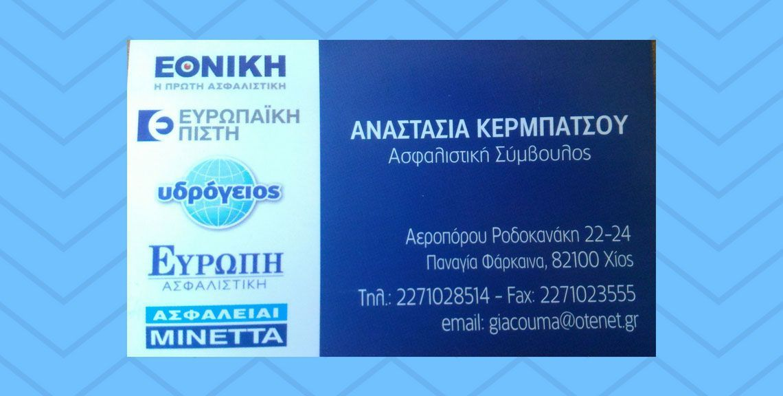 Αναστασία Κερμπάτσου - Ασφαλιστική Σύμβουλος - Χίος