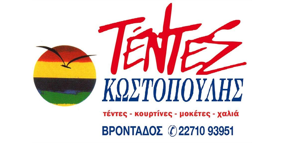 Κωστοπούλης - Τέντες - Βελονάς, Βροντάδος - Χίος