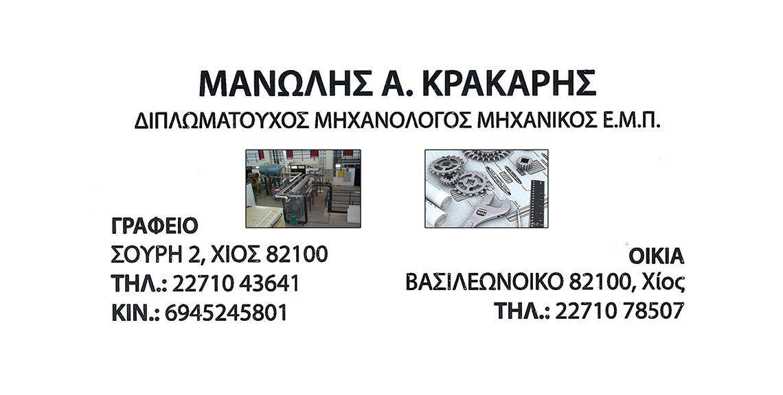 Μανώλης Κράκαρης - Μηχανολόγος / Μηχανικός - Χίος