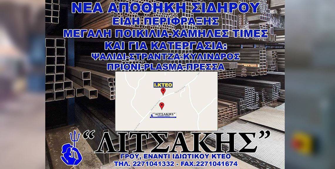 Λιτσάκης - Μεταλλικές κατασκευές - Χίος
