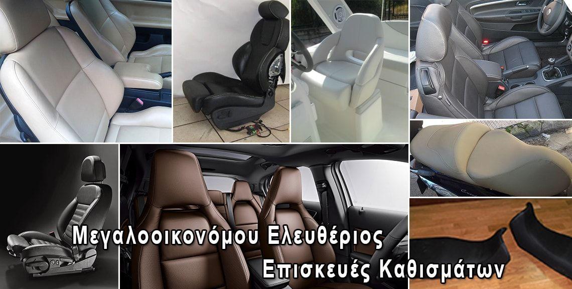 Μεγαλοοικονόμου Ελευθέριος - Ταπετσαρίες - Κοντάρι - Χίος