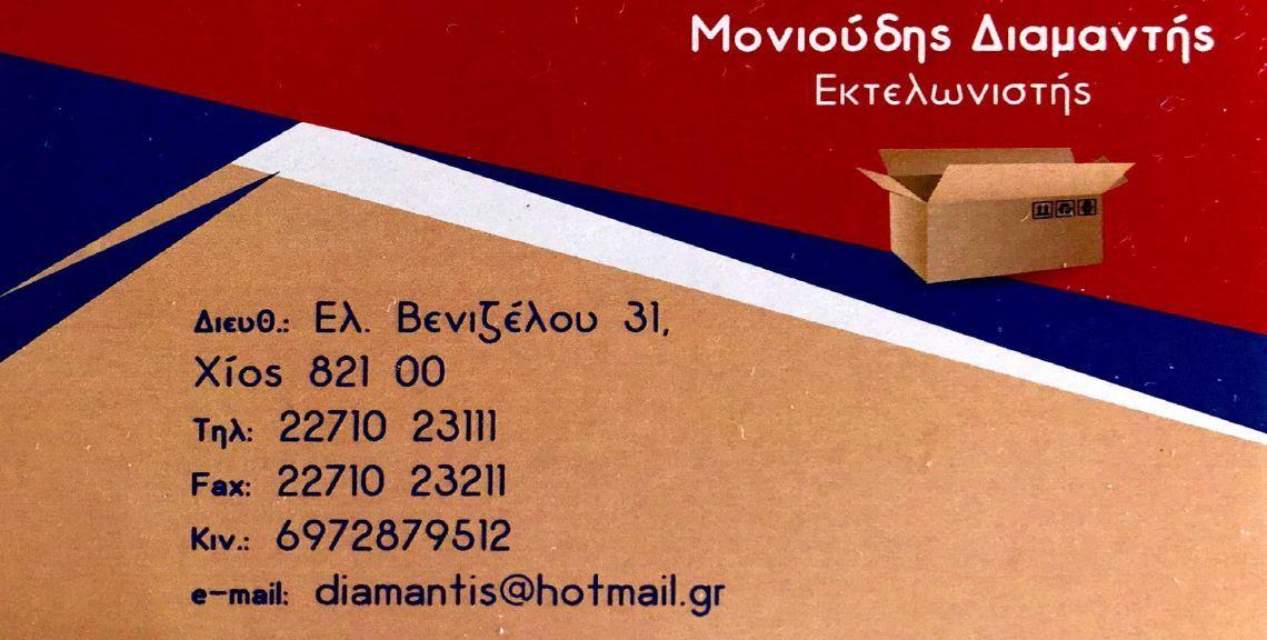 Μονιούδης Διαμαντής - Εκτελωνιστής - Χίος