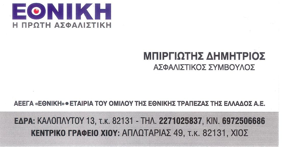 Δημήτριος Μπιργιώτης - Φοροτεχνικός - Χίος