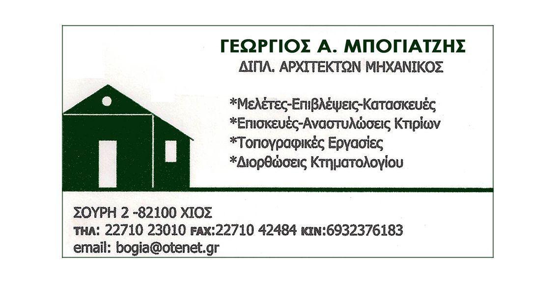 Γεώργιος Μπογιατζής - Αρχιτέκτων Μηχανικός - Χίος