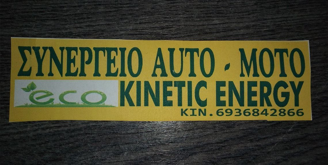 Μοτο & Ανταλλακτικα ECO kinetic energy - Συνεργείο αυτοκινήτων - Χίος