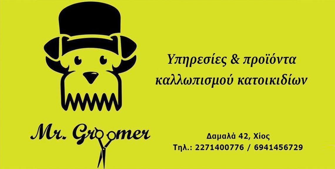 Mr Groomer - Καλλωπισμός - Περιποίηση κατοικίδιων - Χίος