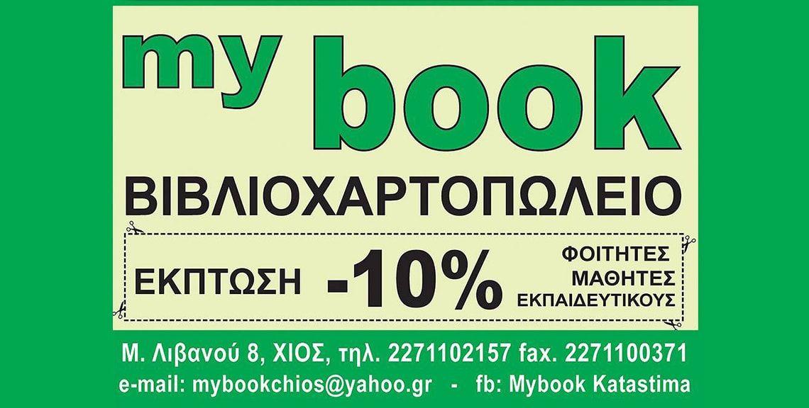 My book - βιβλιοπωλείο - Χίος