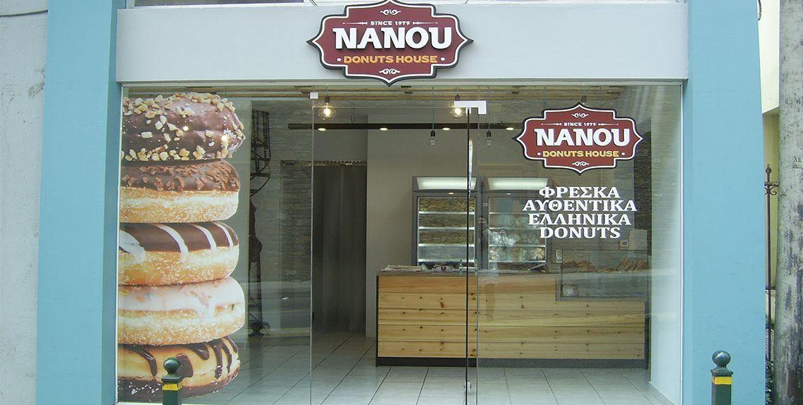 Nanou Donuts House - Ντόνατς - Χίος